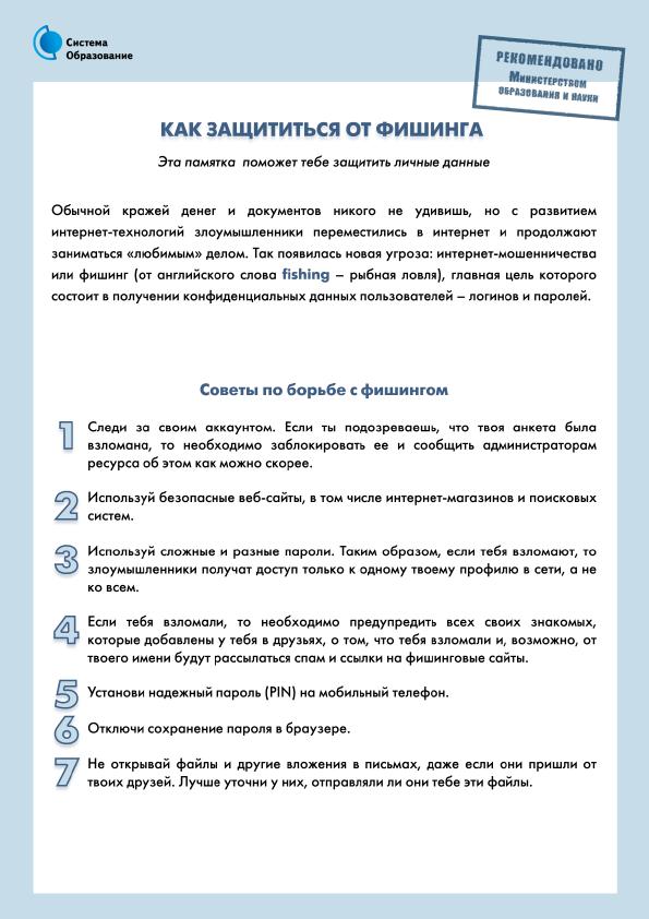 http://tuxtet-1.ucoz.ru/doc/inf_bezopasnost/deti/9_1.jpg